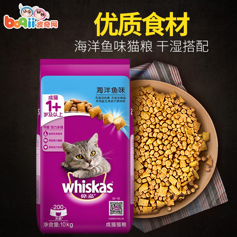 波奇网伟嘉成猫猫粮10kg田园猫维嘉猫咪食品猫食猫干粮猫主粮20斤