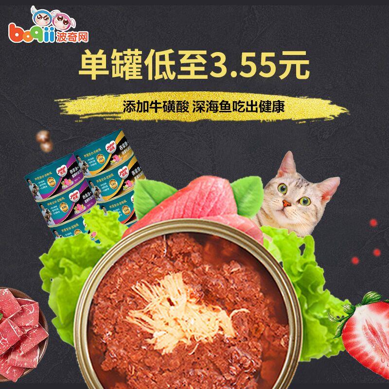 猫咪宠物零食