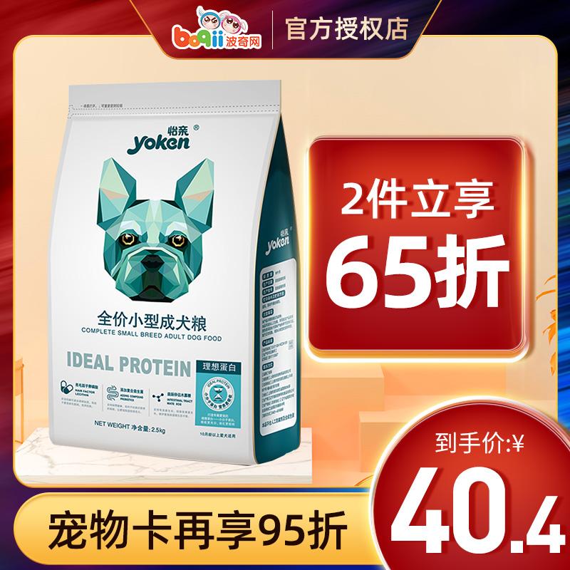 波奇网怡亲小型犬成犬粮2.5kg柯基泰迪去泪痕通用型狗粮5斤包邮优惠券