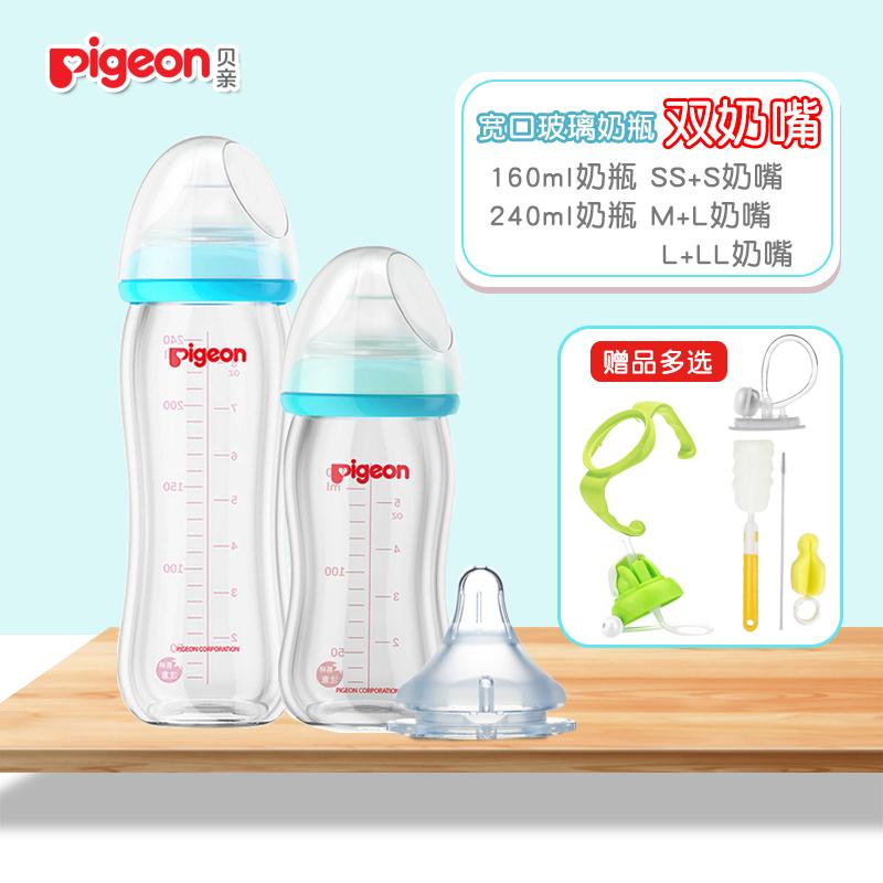 券后102.00元贝亲新生婴幼儿宽口径玻璃奶瓶奶嘴套装吸管宝宝双奶嘴组合新品