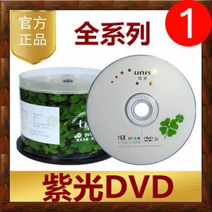 紫光DVD光盘 Unis四叶草天语金龙简爱原装4.7G空白刻录盘光碟-R+R