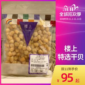 楼上 特选干贝(200-300粒) 303g/包 瑶柱 煲汤煲粥食材 瑶柱