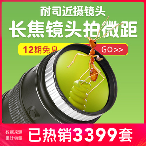 nisi耐司近摄镜二代专业近高级滤镜
