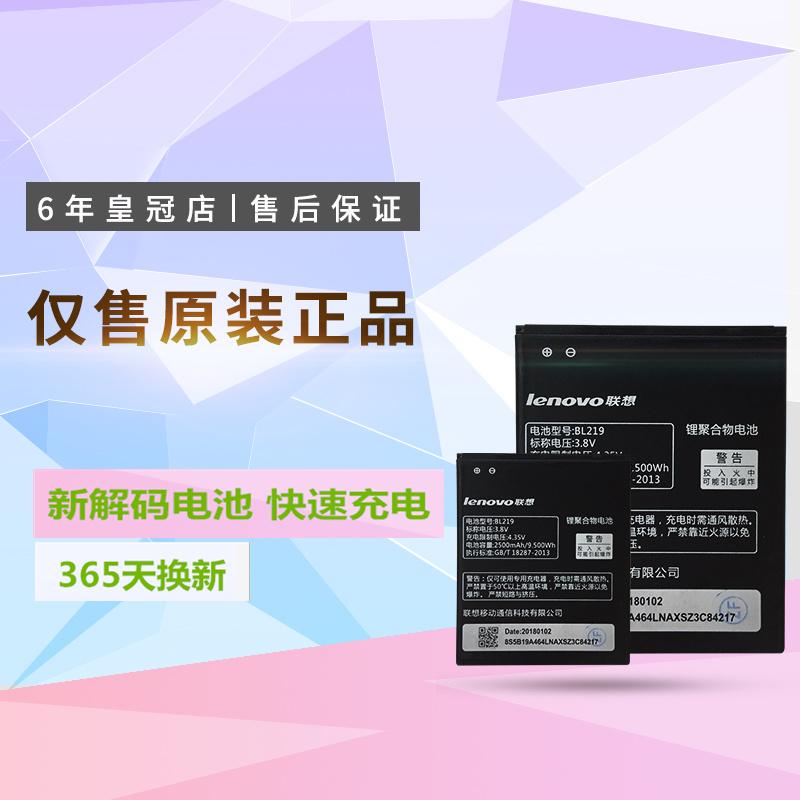 联想S810T A850+ A916 A880 A889 A890E A768T BL219手机原装电池
