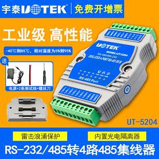 485集线器4口工业级带光电隔离485分配器一分四模块宇泰UT-5204防雷一路转四路信号485共享器一分4路通讯模块