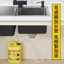 厨房水槽皂液器免加液洗碗池洗洁精瓶子延长管洗菜盆洗涤剂按压器