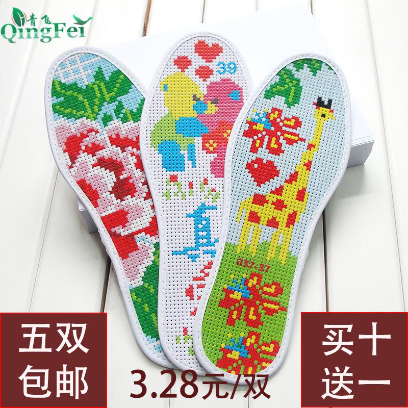 青飞精准印花防臭针孔脚垫十字绣鞋垫绣花手工买五双以上自动包邮