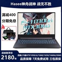 英寸分期15.6独显轻薄笔记本电脑手提4GGTX1650窄边框全面屏游戏本学生吃鸡9750Hi7酷睿九代VB1F117机械师