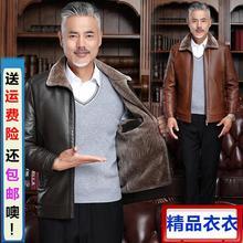 翻领加绒皮衣外套皮夹克中年爸爸爷爷冬装 男款 秋冬季 中老年人男式