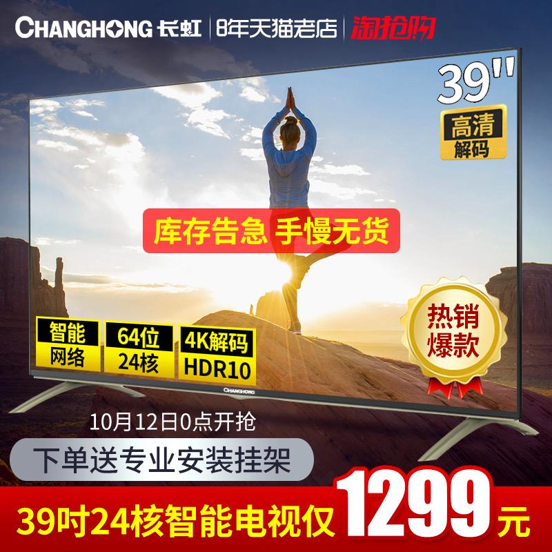长虹39D3F 39英寸液晶电视机网络智能wifi彩电官方旗舰店32 40 43