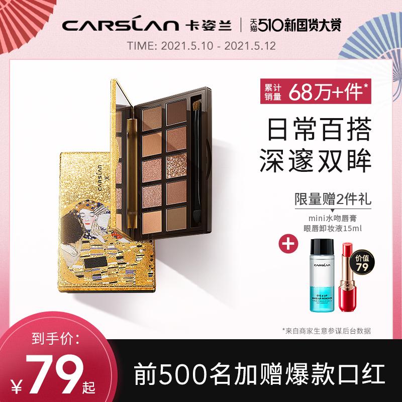 [520礼物]卡姿兰十色眼影盘ins超火大地色小众品牌正品2021年新款