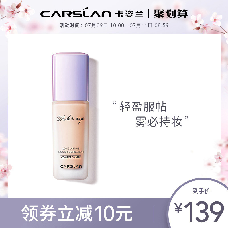 Carslan micro mist, light makeup, mist and foundation liquid, mixed oil skin, mother's skin, non BB cream, moisturizing concealer, and never wear makeup.