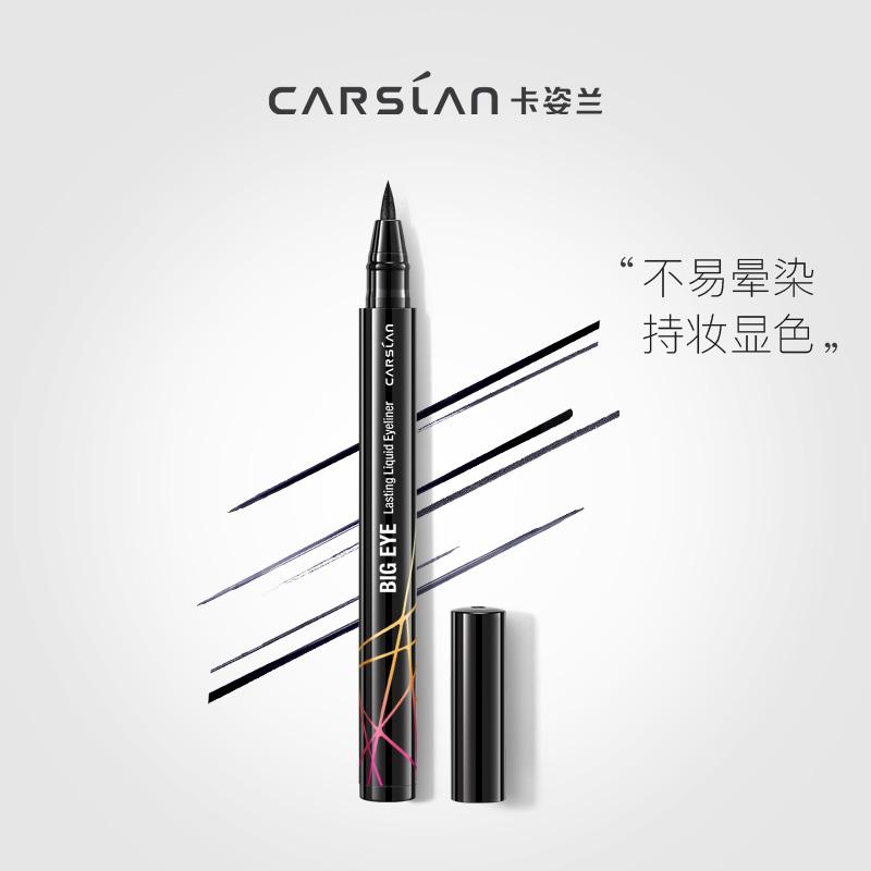卡姿兰持久液体眼线液笔防水防汗持久不容易脱色不容易晕染非胶笔