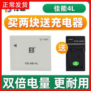 100 130 230 220 110 买2个送充电器 相机配件 255HS电板canon数码 沣标NB 4L电池nb4l佳能IXUS 115 120