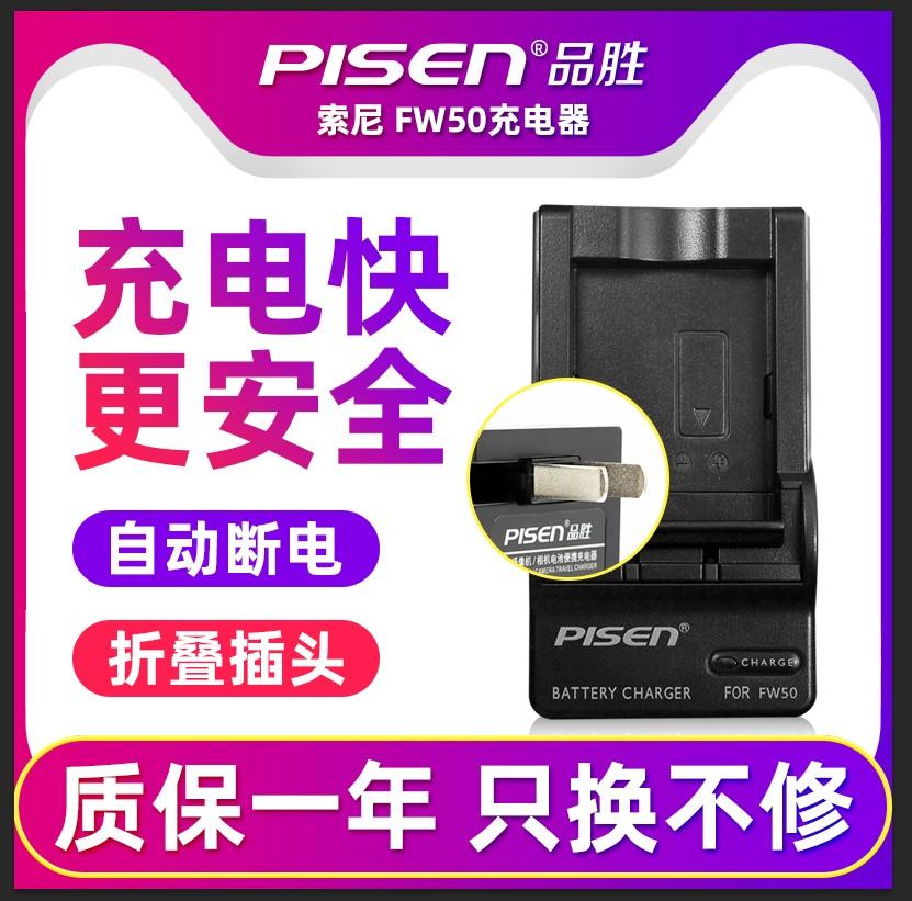 品胜np-fw50充电器索尼微单a6400 a6500 A6300 A6000 A7 A72相机A7R A7S A7S2 A7M2 A7R2 A5100电池座充A5000