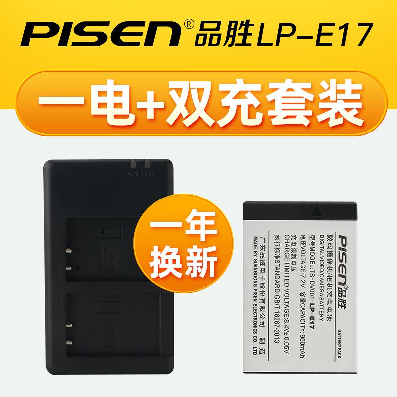 送USB充电器品胜佳能LP-E17电池充电器EOS RP 760D 750D 800D 77D 200D微单M3 M5 M6锂电池 相机座充数码配件,可领取5元天猫优惠券