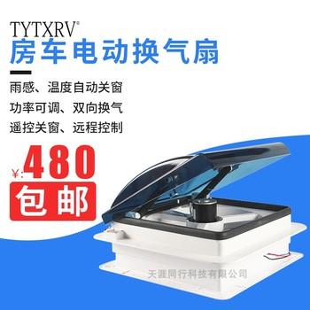 房车旅居车排气扇换气扇顶置排风扇电动换气扇卫生间排风扇天窗
