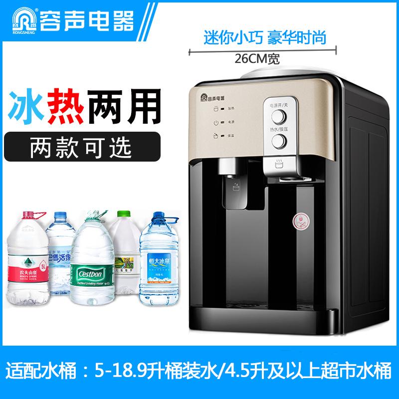 农夫山泉饮水机冰温热台式制冷热家用宿舍小型节能迷你水机怡宝