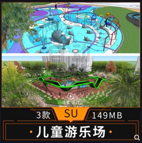 Childrens playground SU model sketch master Fugu ocean Octopus element fitness climbing mesh equipment