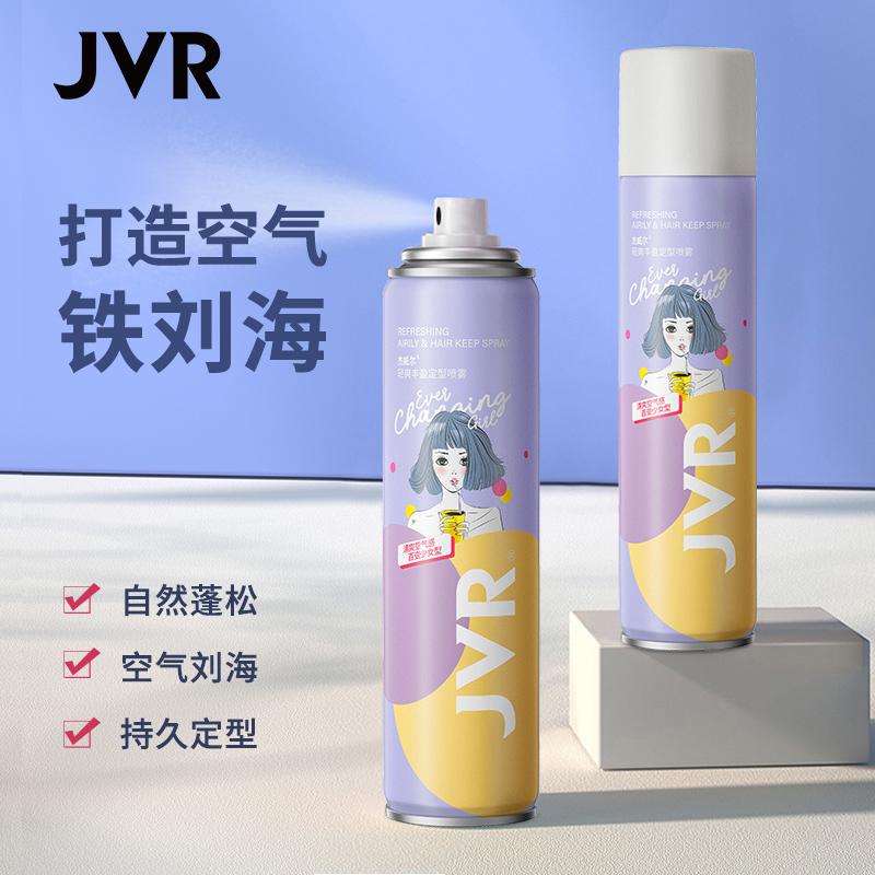 杰威尔发胶定型喷雾女士空气铁刘海碎发自然蓬松头发造型干胶女