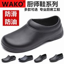 滑克WAKO厨师鞋防滑厨房鞋工作鞋防油防水耐磨后厨工专用鞋男