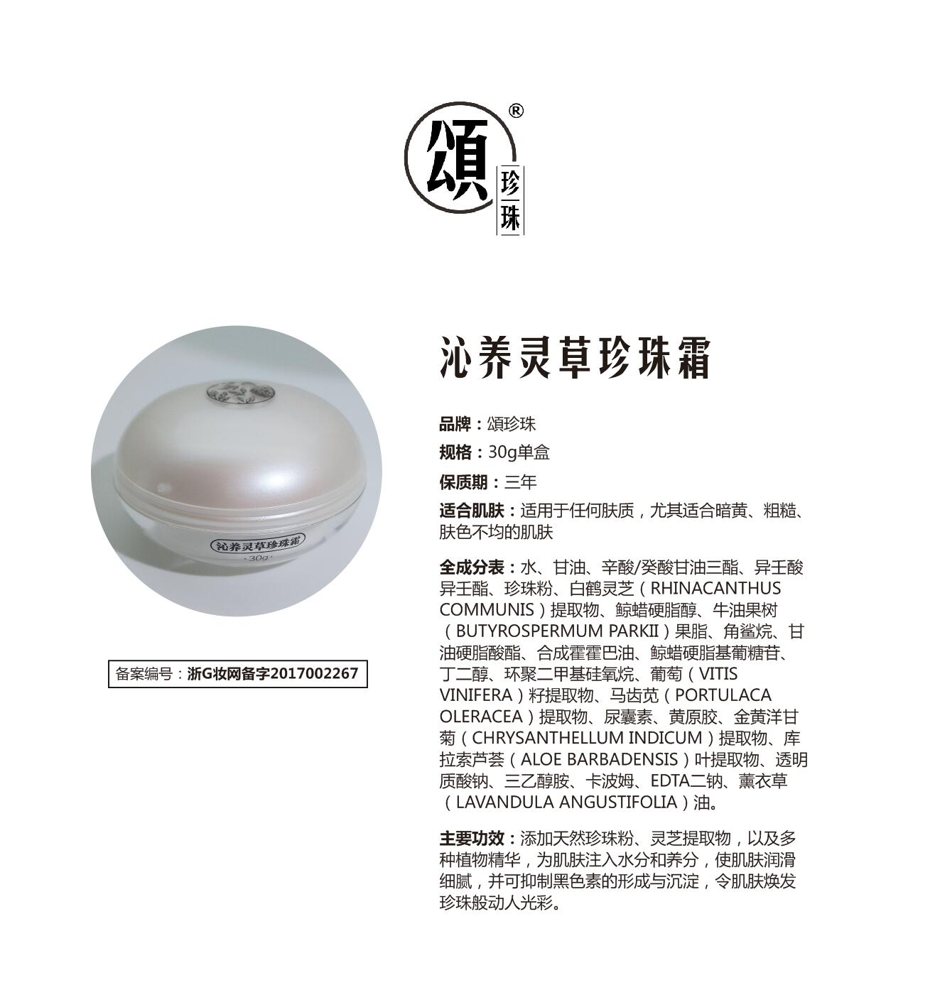 【 чжао Ke является чжао Ke】 песня жемчужина . циньсянь поддержка дух трава жемчужина мороз