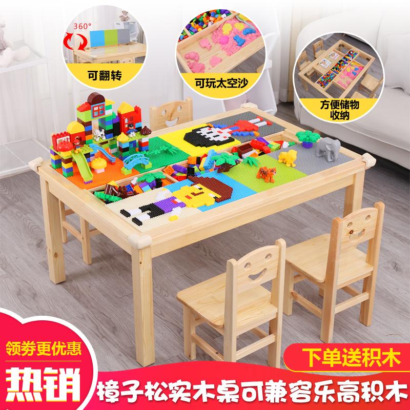 兼容乐高积木桌子实木宝宝益智玩具10-20新券