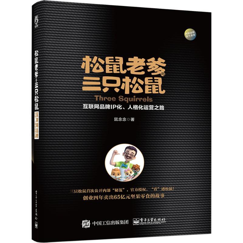【正版】松鼠老爹与三只松鼠:互联网品牌IP化 人格化运营之路 内部管理/渠道拓展(用1.8元券)