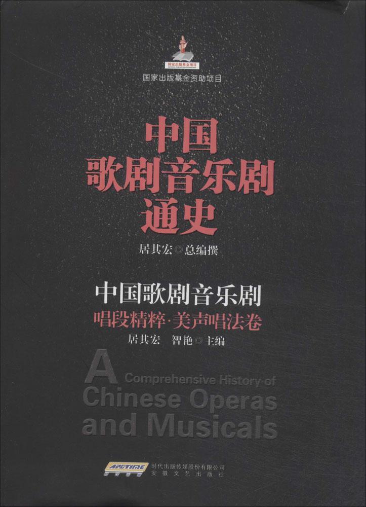 中国歌剧音乐剧通史中国歌剧音乐剧唱段精粹・美声唱法卷
