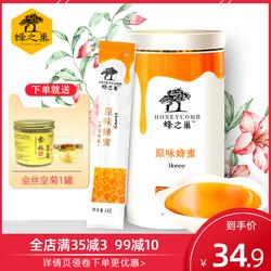 蜂之巢原味条蜜便携独立小包装百花蜜504g盒36条蜂蜜农家自产