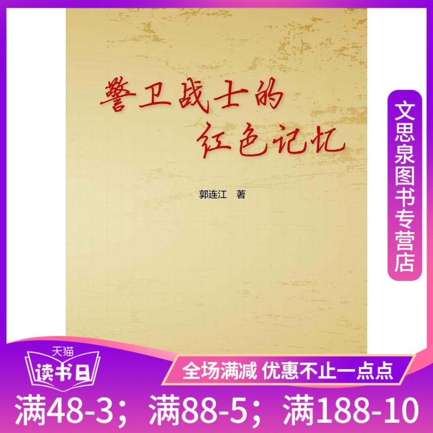 Китайская партийная документация / фотографии Артикул 632475208236
