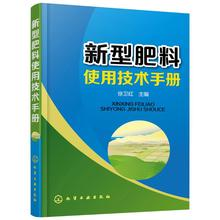 Technical Manual of new fertilizer use Xu Weihong, chief editor of agricultural science, technology and Chemical Industry Press, 9787122266958