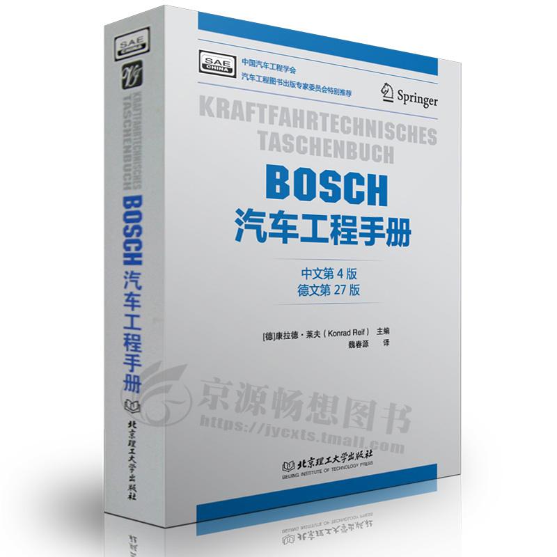 BOSCH汽车工程手册(中文第四版) 汽车基础理论知识 汽车设计研发 汽车结构与原理 汽车工程师从业专业书籍 bosch博世汽车工程手册