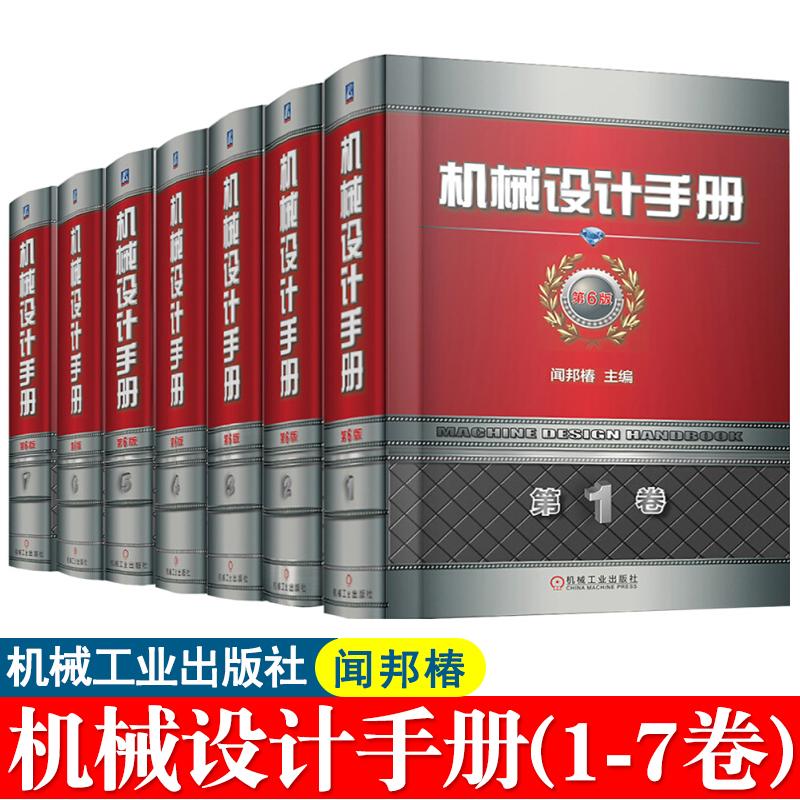 [官方正版] 机械设计手册 第六版(1-7卷) 闻邦椿 机械工程技术机械设计设计理论与方法 机械工业出版社 机械设计材料工艺技术手册