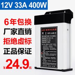 LED发光字专用防雨开关电源12V33A灯箱户外广告招牌12V400W变压器