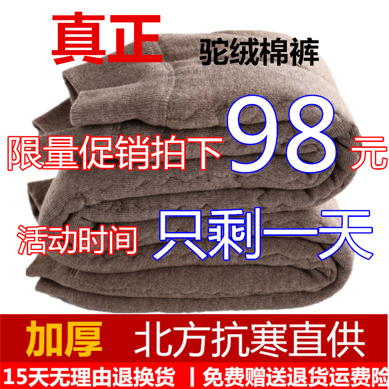 Cotton trousers for men in winter with cashmere thickening for women camel hair for middle-aged and elderly people