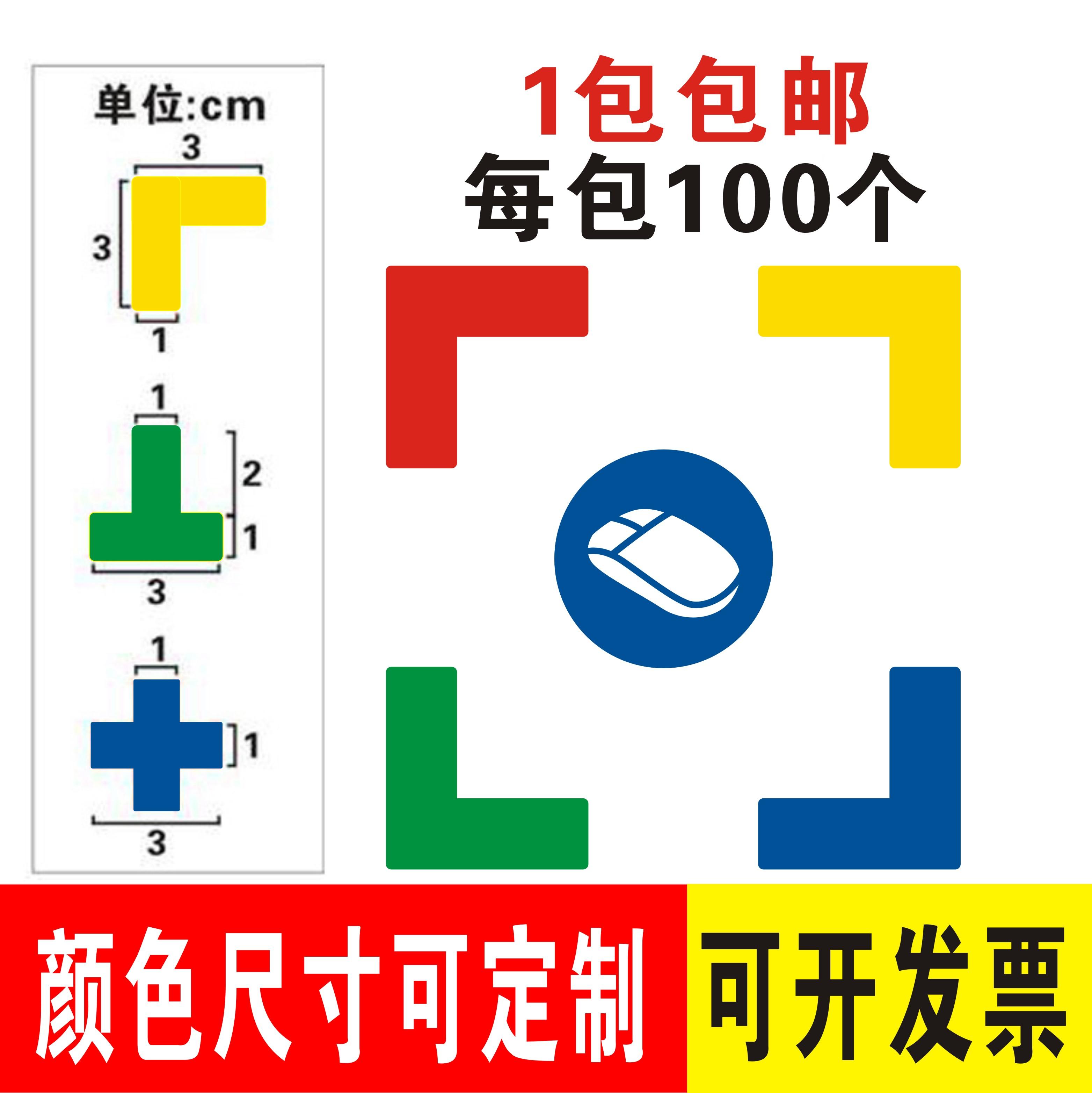 6s定位贴5s定位标示L型定制标识贴四角桌面办公桌物品四角定位贴