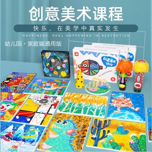 儿童diy手工制作材料包美术画幼儿园创意美劳课益智画画教材绘画图片