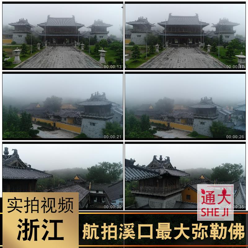 航拍浙江宁波溪口最大弥勒佛寺庙企业宣传片微电影高清视频素材4K