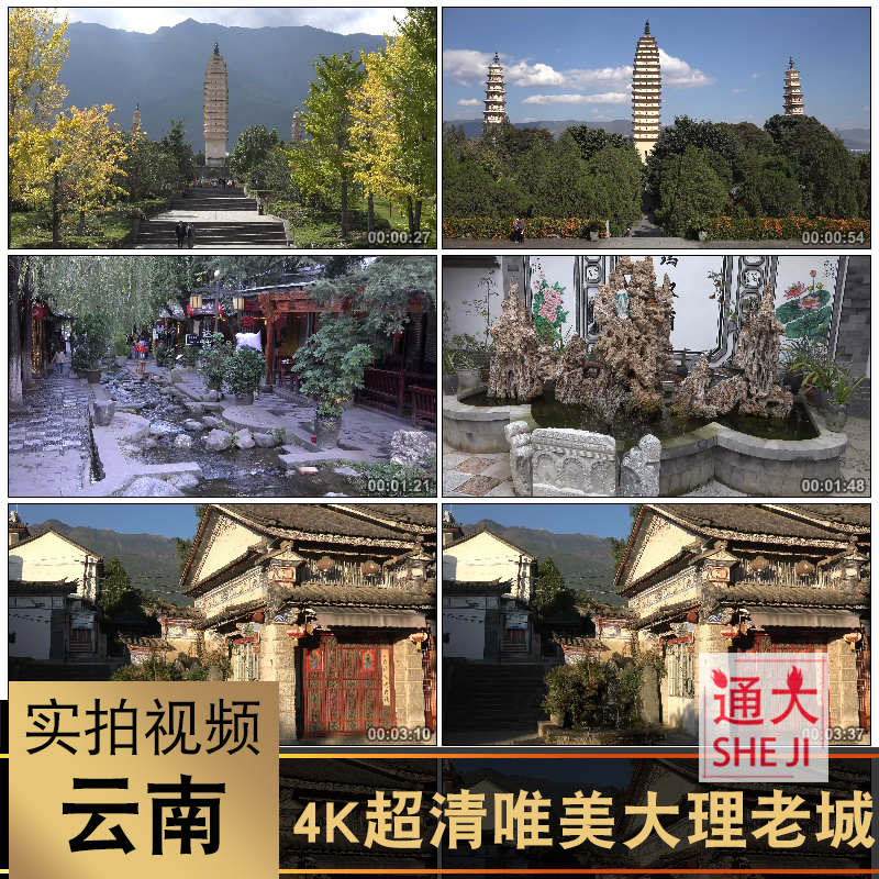 4K super pure beautiful real picture of tourism video material of three towers and five Hualou of Chongsheng Temple in Dali, Yunnan Province