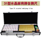 【来生财】简装中号水晶麻将牌 31MM 多色台湾麻将带百搭带牌尺