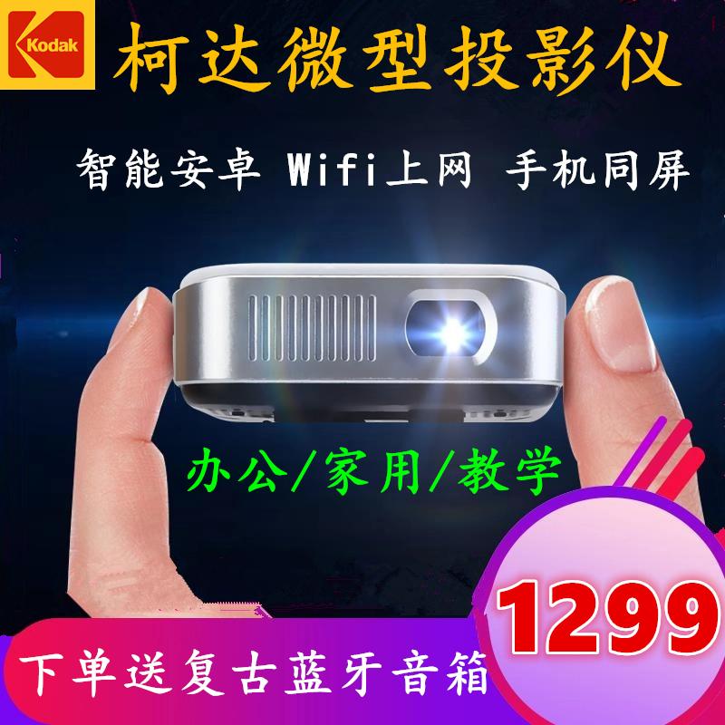 柯达家用无线wifi高清小米苹果华为手机小型迷你便携商务投影仪限9999张券