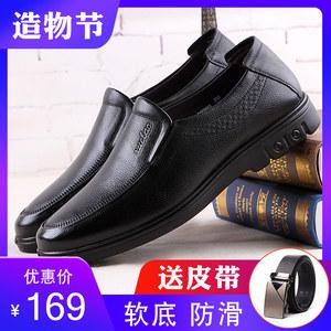 送爸爸鞋子30男士40休閑50歲中年人秋季老人真皮軟底皮鞋生日禮物