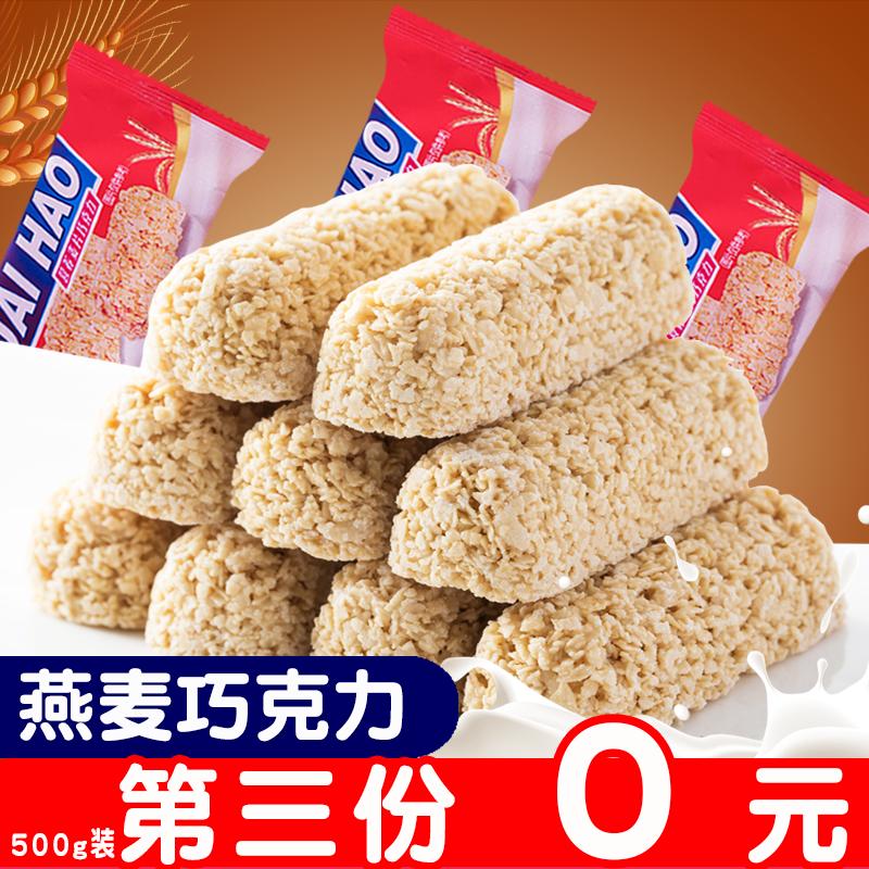 2斤牛奶酥糖营养麦片整箱巧克力棒11月26日最新优惠
