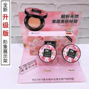 玖瑟975新鮮呼吸氣墊BB霜水潤遮瑕保濕持久不脫妝敏感肌 孕婦可用