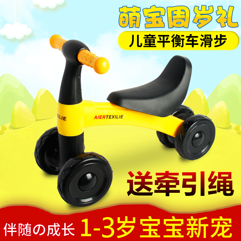 宝宝平衡车儿童3岁幼儿滑行车周岁1扭扭车2婴儿学步无脚踏溜溜车