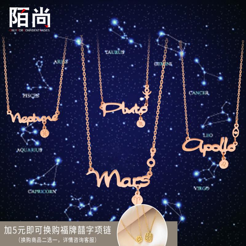 韩版12十二星座字母项链女镀18K玫瑰金锁骨链韩版彩金饰品可刻字限时秒杀