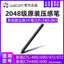 Wacom原装配件LP190影拓2048级压感笔数位板专用CTL672472通用
