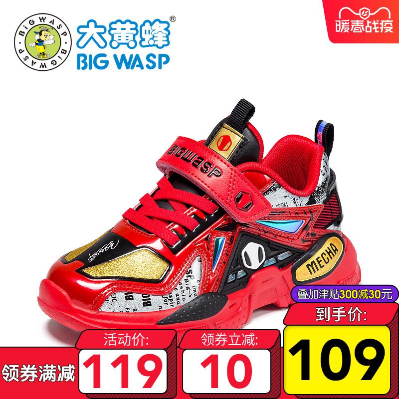 大黄蜂童鞋 男童运动鞋韩版时尚休闲鞋2020新款春季透气旅游鞋潮