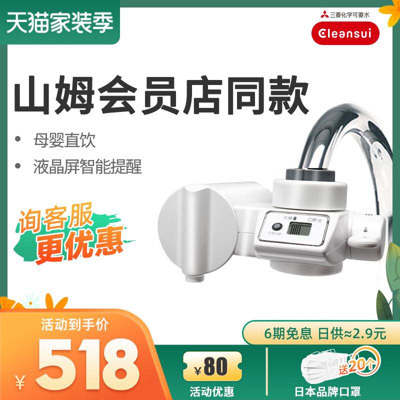 三菱可菱水净水器水龙头日本厨房质量怎么样